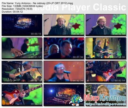 Юрий Антонов - Не Забывай (Live, 20 Лучших Песен, 2011)