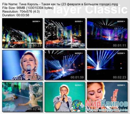 Тина Кароль - Такая Как Ты (Live, 23 Февраля В Большом Городе)