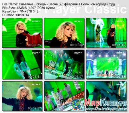 Светлана Лобода - Весна (Live, 23 Февраля В Большом Городе)