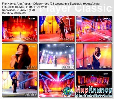 Ани Лорак - Обернитесь (Live, 23 Февраля В Большом Городе)