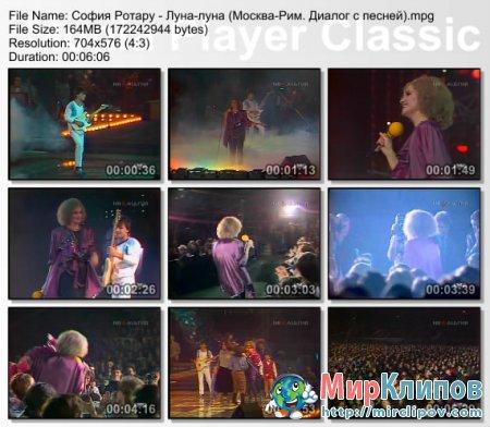 София Ротару - Луна-луна (Москва-Рим, Диалог С Песней)