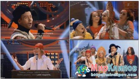 Стас Пьеха и Мария Кожевникова - Не Валяй Дурака, Америка! (Live, Две Зведы, 2012)