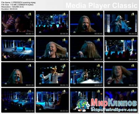 Владимир Пресняков - Вечерок - Вечерочек (Live, Суперстар, 2009)