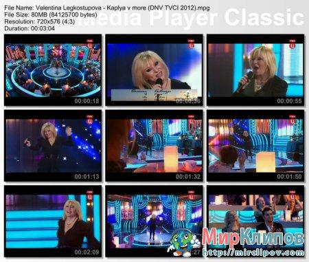 Валентина Легкоступова - Капля В Море (Live, Давно Не Виделись, 2012)
