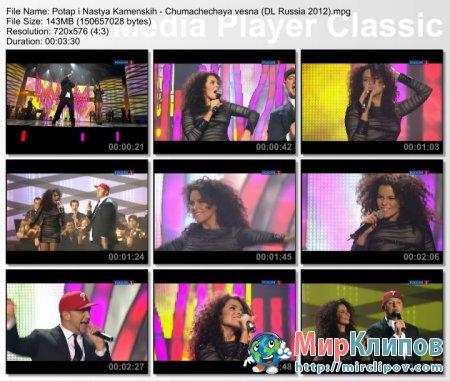 Потап и Настя - Чумачечая Весна (Live, Все Песни Для Любимой, 2012)
