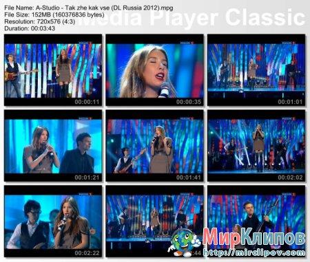 А-Студио - Так Же Как Все (Live, Все Песни Для Любимой, 2012)