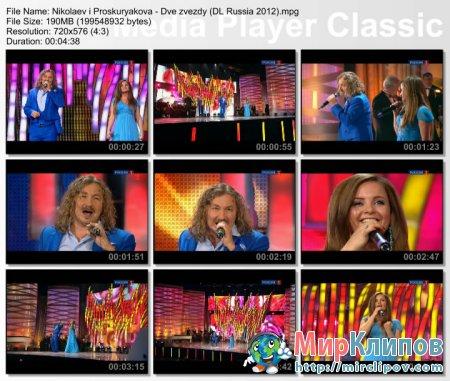 Игорь Николаев и Юлия Проскурякова - Две Звезды (Live, Все Песни Для Любимой, 2012)