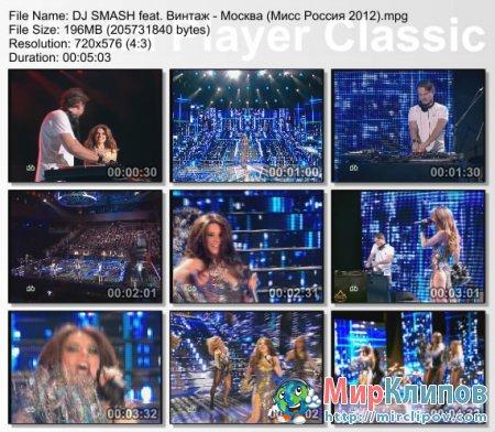 DJ Smash и Винтаж - Москва (Live, Мисс Россия, 2012)