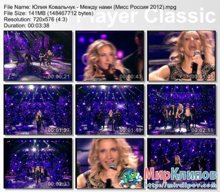 Юлия Ковальчук - Между Нами (Live, Мисс Россия, 2012)