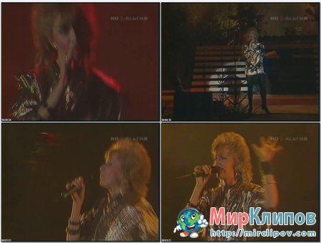 Наталья Гулькина - Время Летит (Live, 1990)