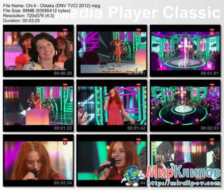 Чи-ли - Облака (Live, Давно Не Виделись, 2012)