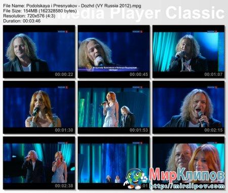 Наталья Подольская и Владимир Пресняков - Дождь (Live, Шоу Валентина Юдашкина, 2012)