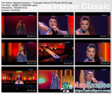 Наташа Королёва - Туда, Где Солнце (Live, Шоу Валентина Юдашкина, 2012)