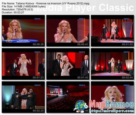 Татьяна Котова - Красное На Красном (Live, Шоу Валентина Юдашкина, 2012)