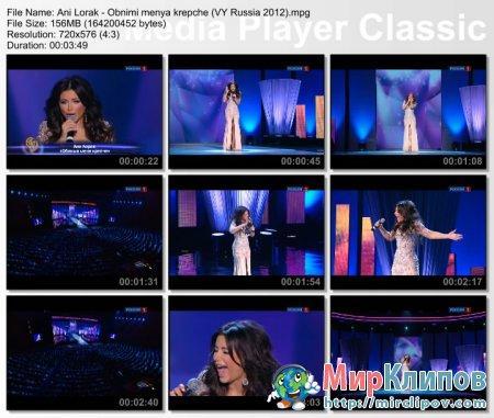Ани Лорак - Обними Меня Крепче (Live, Шоу Валентина Юдашкина, 2012)