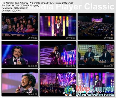 Филипп Киркоров - Я Просто Счастлив (Live, Все Песни Для Любимой, 2012)