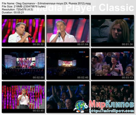 Олег Газманов - Единственная Моя (Live, Все Песни Для Любимой, 2012)