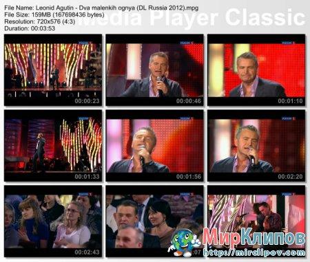 Леонид Агутин - Два Маленьких Огня (Live, Все Песни Для Любимой, 2012)
