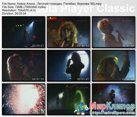 Алёна Апина - Летучий Голандец (Live, Телебал, Воронеж, 1992)
