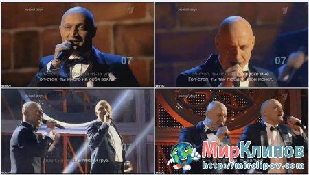 Денис Майданов и Гоша Куценко - Гоп-Стоп (Live, Две Звезды, 2012)