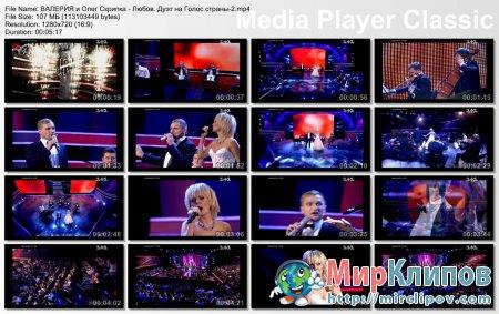 Валерия и Олег Скрипка - Любов (Live, Голос Украины, 2012)