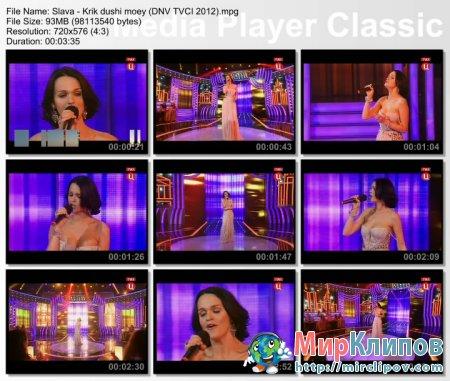 Слава - Крик Души Моей (Live, Давно Не Виделись, 2012)