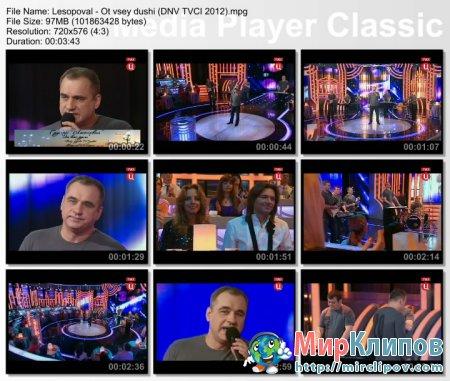 Лесоповал - От Всей Души (Live, Давно Не Виделись, 2012)