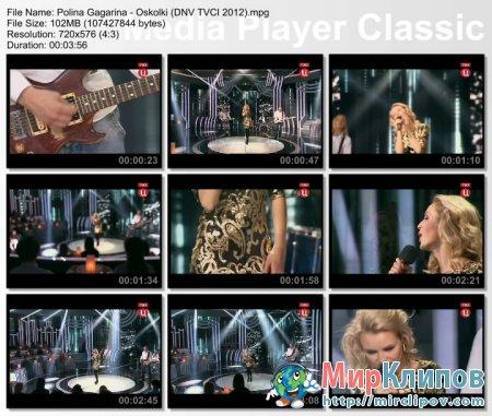 Полина Гагарина - Осколки (Live, Давно Не Виделись, 2012)