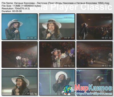 Игорь Николаев и Наташа Королева - Ласточка (Live, 1994)