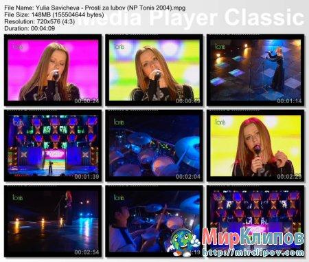 Юлия Савичева - Прости За Любовь (Live, Новые Песни О Главном, 2004)