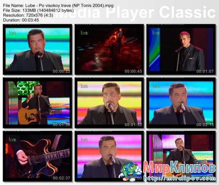 Любэ - По Высокой Траве (Live, Новые Песни О Главном, 2004)