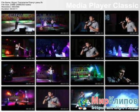 Мурат Тхагалегов - Плачут Раны (Live)