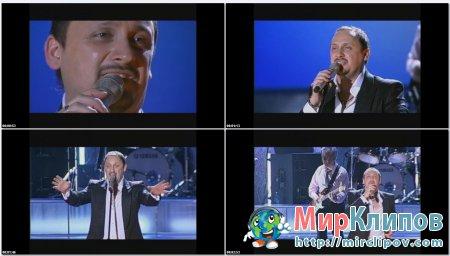 Стас Михайлов - Где Ты (Live, Кремль, 2008)