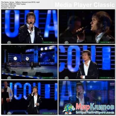 Артур - Забыть Нельзя (Live, 2010)