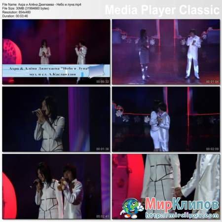 Ахра и Алёна Джигкаева - Небо И Луна (Live, 2010)
