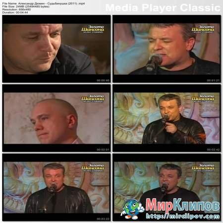 Александр Дюмин - Судьбинушка (Live, 2011)