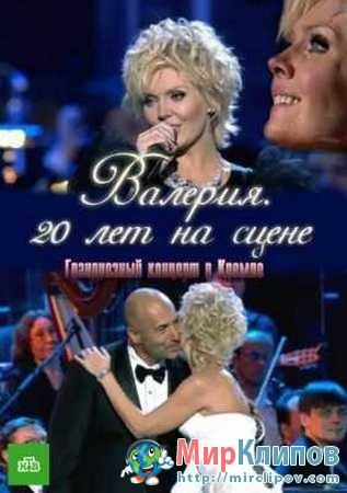 Валерия - 20 Лет На Сцене (Live, Концерт, Кремль, 2012)
