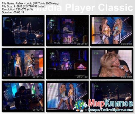 Рефлекс - Люблю (Live, Новые Песни О Главном, 2005)