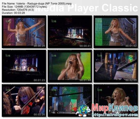Валерия - Радуга-Дуга (Live, Новые Песни О Главном, 2005)