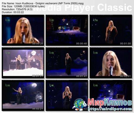Ирсон Кудикова - Долгими Вечерами (Live, Новые Песни О Главном, 2005)