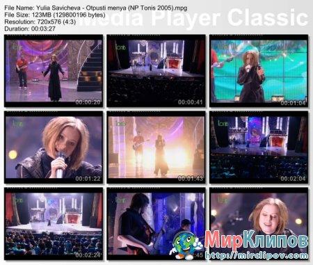 Юлия Савичева - Отпусти Меня (Live, Новые Песни О Главном, 2005)
