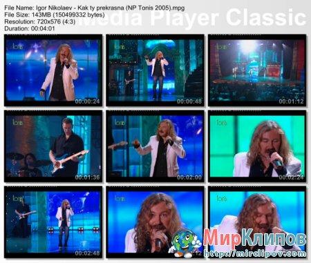 Игорь Николаев - Как Ты Прекрасна (Live, Новые Песни О Главном, 2005)