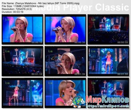 Женя Малахова - Мир Без Тебя (Live, Новые Песни О Главном, 2005)