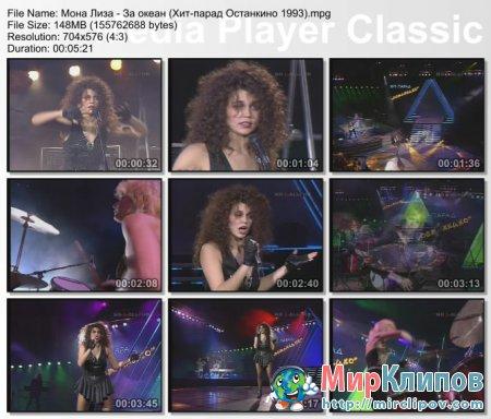 Мона Лиза - За Океан (Live, Хит-Gарад Останкино, 1993)