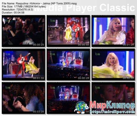 Филипп Киркоров и Маша Распутина - Джалма (Live, Новые Песни О Главном, 2005)