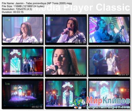 Жасмин - Тебе Понравится (Live, Новые Песни О Главном, 2005)