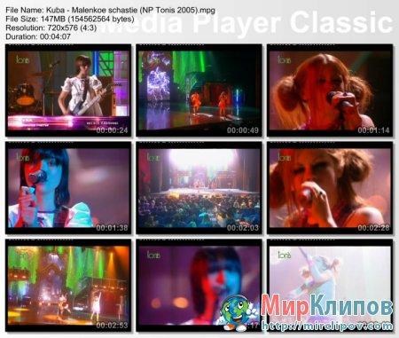 Куба - Маленькое Счастье (Live, Новые Песни О Главном, 2005)