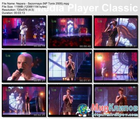 Непара - Сезонная (Live, Новые Песни О Главном, 2005)