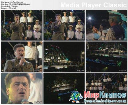 Любэ - Конь (Live, Звездный Прибой, 1994)