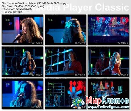 А-Студио - Улетаю (Live, Новые Песни О Главном, 2005)